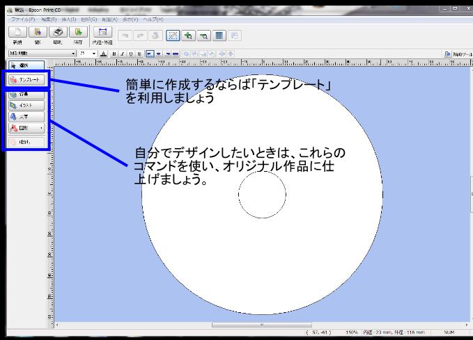 PrintCDの使い方