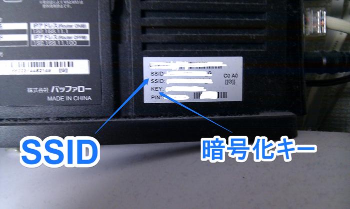 SSD暗号化キー