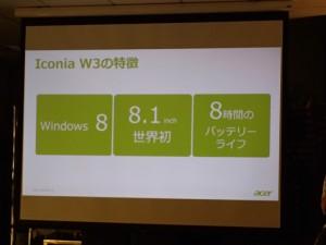 Iconia W3の特徴