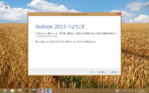 Outlookへようこそ