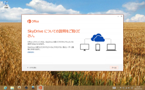 Office-SkyDrive連携