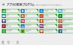 Windowsアップデート後の怒濤の更新