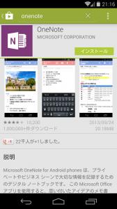 Screenshot_2013-11-28-21-16-32