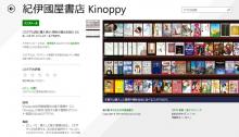 Kinoppy in Store