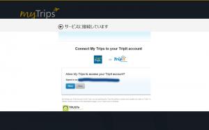 TripItとの連携