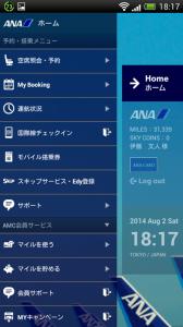 ANA-Smartphone1
