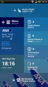 ANA-Smartphone2