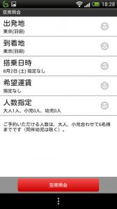 JAL-Smartphone1