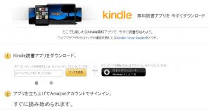 Kindleのダウンロード