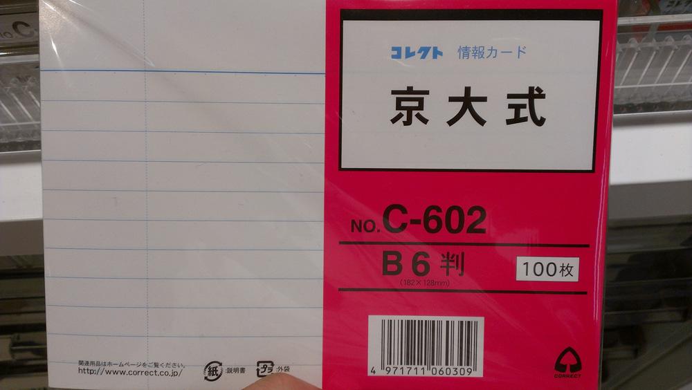 京大式情報カード