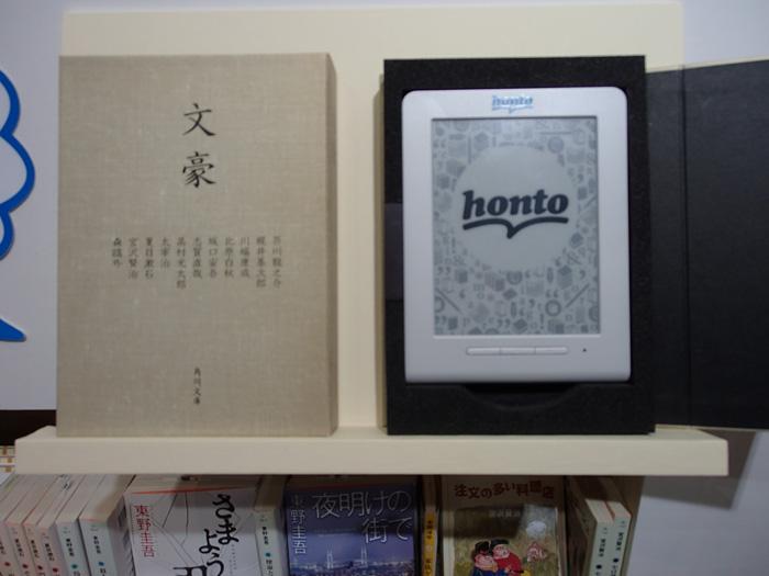 honto売り切りeBook文豪
